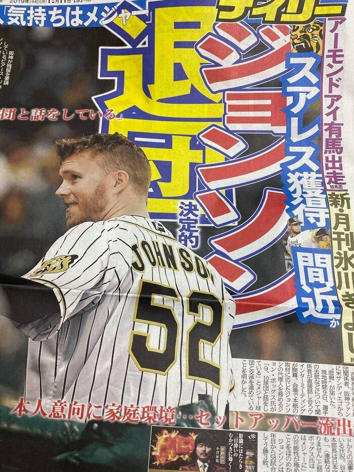 【悲報】阪神ピアース・ジョンソン退団確定的スアレス獲得間近か