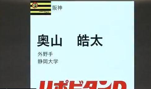 【阪神】2019ドラフト育成2位に奥山皓太(外野手・静岡大学)をを指名!