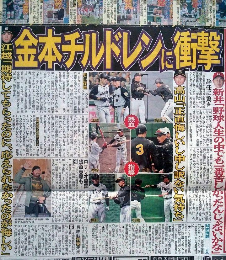 金本監督辞任に関して阪神の選手が次々と感謝の言葉を発表