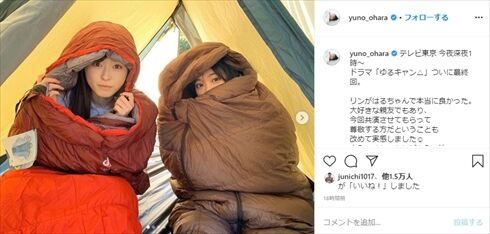 【朗報】福原遥&大原優乃、テントの中でほっこり寝袋2S「可愛い過ぎるよ」「素敵だなぁ」