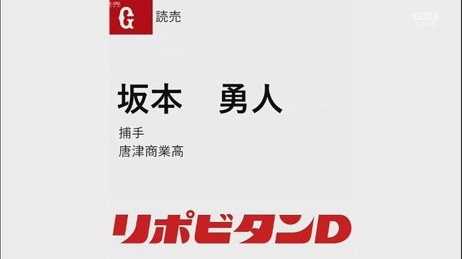 【ドラフト速報】巨人、坂本勇人を指名wwwwwww