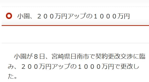 広島カープ小園さん、200万円増の年俸1000万円で更改