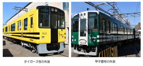 阪神電車、武庫川線で新車両「タイガース号」「甲子園号」を5月末運行開始。5500系を改造した車両へ置き換え