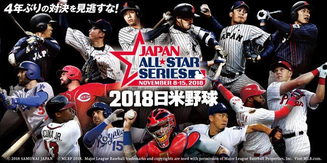 【日米野球第1戦】1(DH)山田哲人