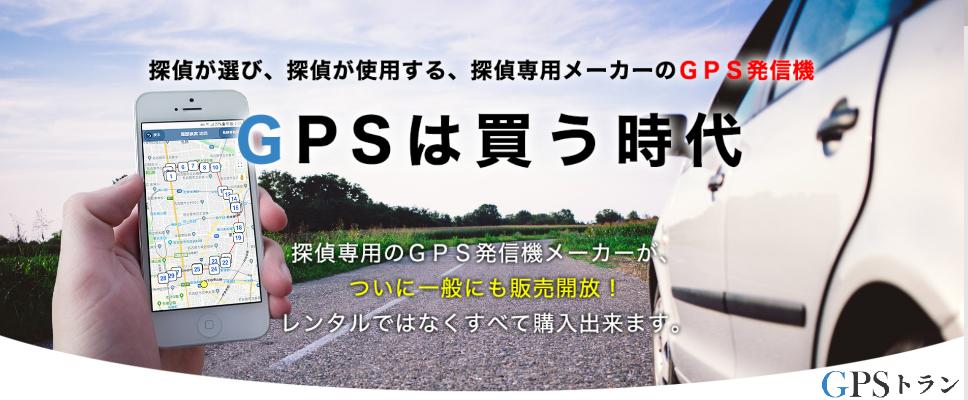 GPSトラン