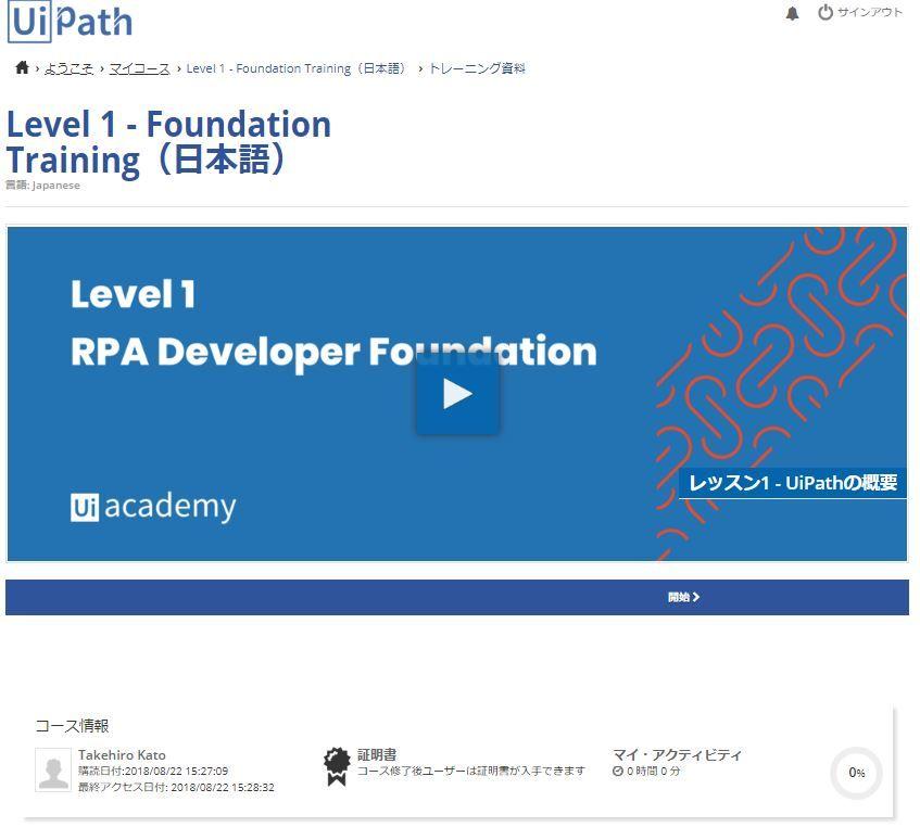 Rpa Developer Foundation Training Final Test - The Best Developer Images