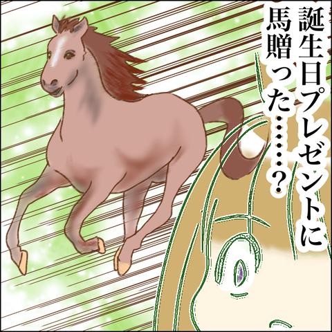 次女の誕生日に贈られてきた馬とは…