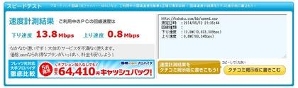speedtest(kakaku