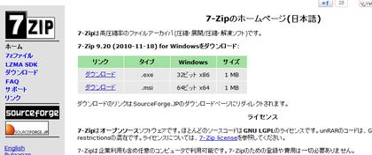 7-zip1