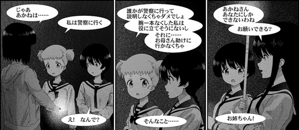 第6話185ページ コマ5~7