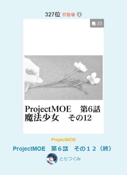 ProjectMOE第6話その12ランキング入り