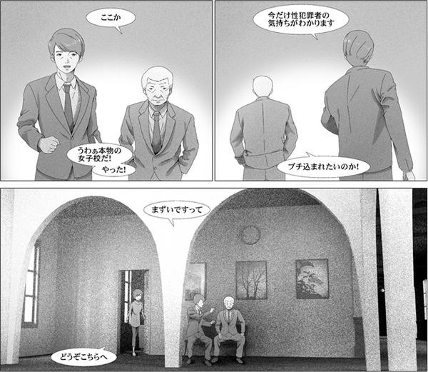 第6話106ページ コマ1~3