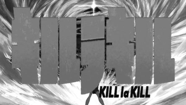 キルラキル (13)
