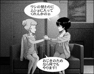 漫画カット