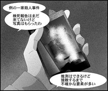 第6話127 コマ3