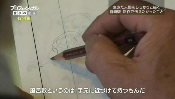 仕事の流儀 宮崎駿ドキュメンタリー 巾着の持ち方 (1)