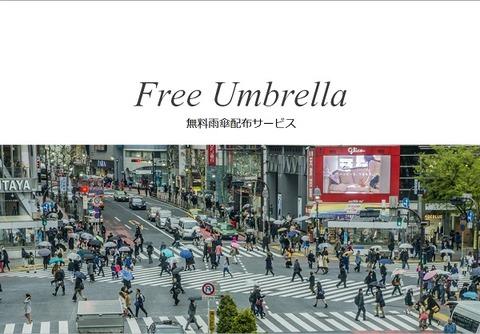 freeumbrella-v