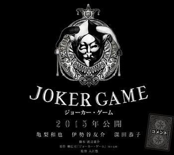 JOKERGAME_top
