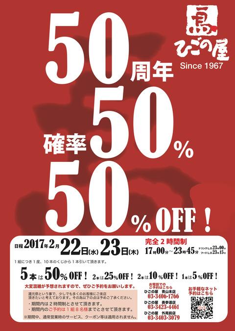201702_50周年ポスター