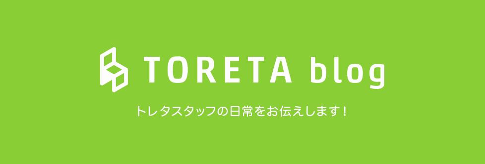 TORETA(トレタ) ブログ イメージ画像
