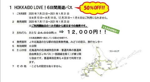 20200711_JR北海道
