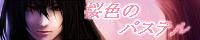 桜色のパステル