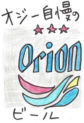 オジー自慢のオリオンビール 001