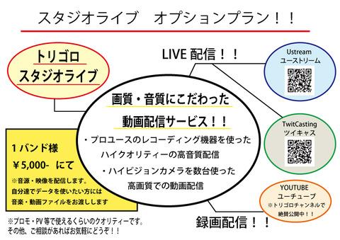 LIVE配信2