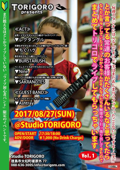 8月スタジオライブ(別ver)