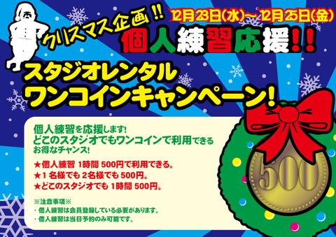 トリゴロワンコインキャンペーンクリスマス