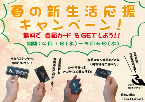 shinseikatuouen2015