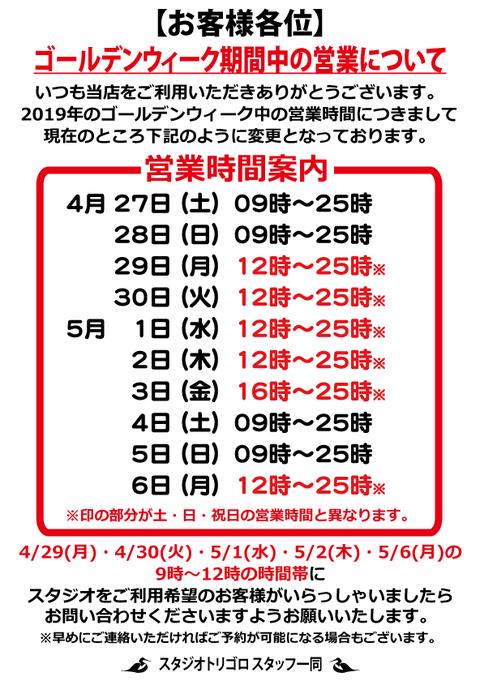 2019GW営業案内_最終