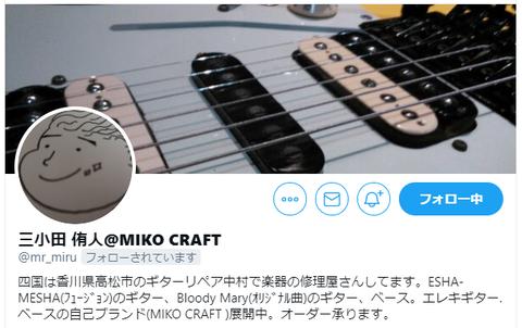 mikocraft