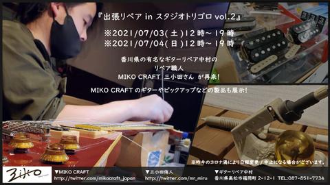 mikocraft2021.7_part3