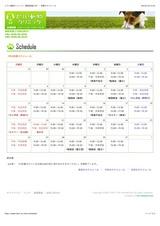 スケジュール2009-07