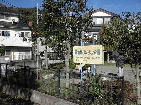 nakayosikouen