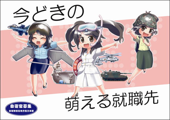 tokushimazieitai