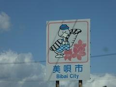 bibai170930
