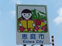 eniwa150523