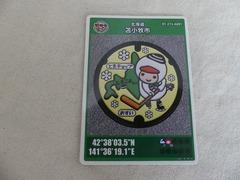mc_tomakomai180409a