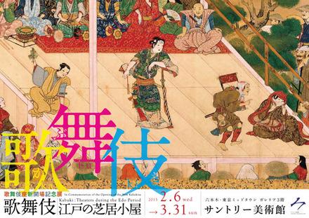 kabukitenn