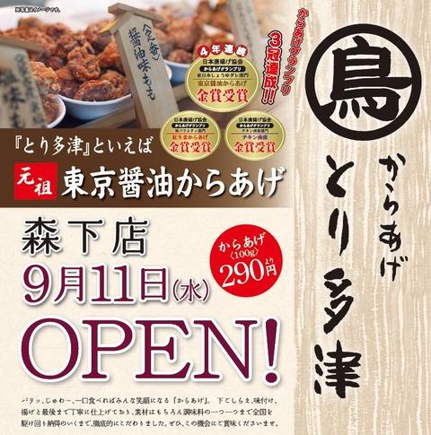 morishita_open