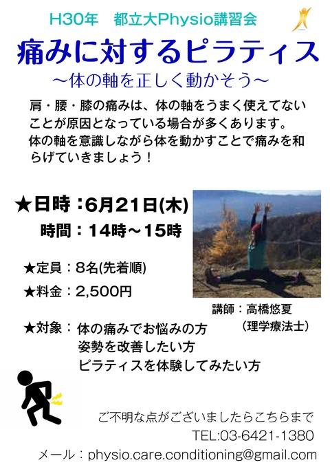 高橋ピラティス6月.pdf