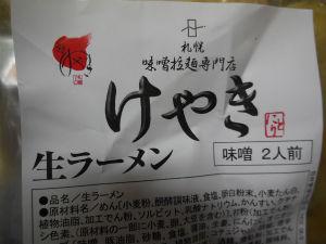 keyaki (2)