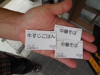 yamatoya (3)