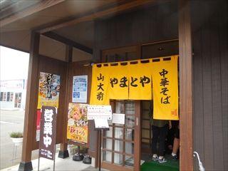 yamatoya (4)