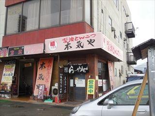 honkiya (1)