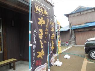 yamatoya (5)