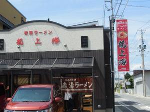 ryushanhai (1)