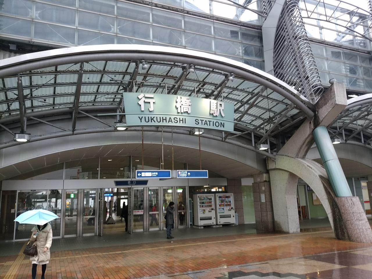 JR 日豊本線 行橋駅 スタンプ : ...
